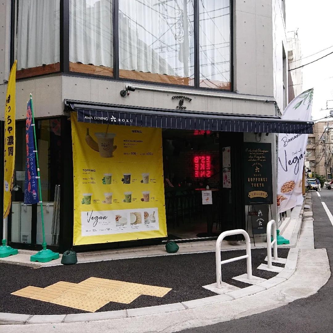 めっちゃバナナ FC六本木店