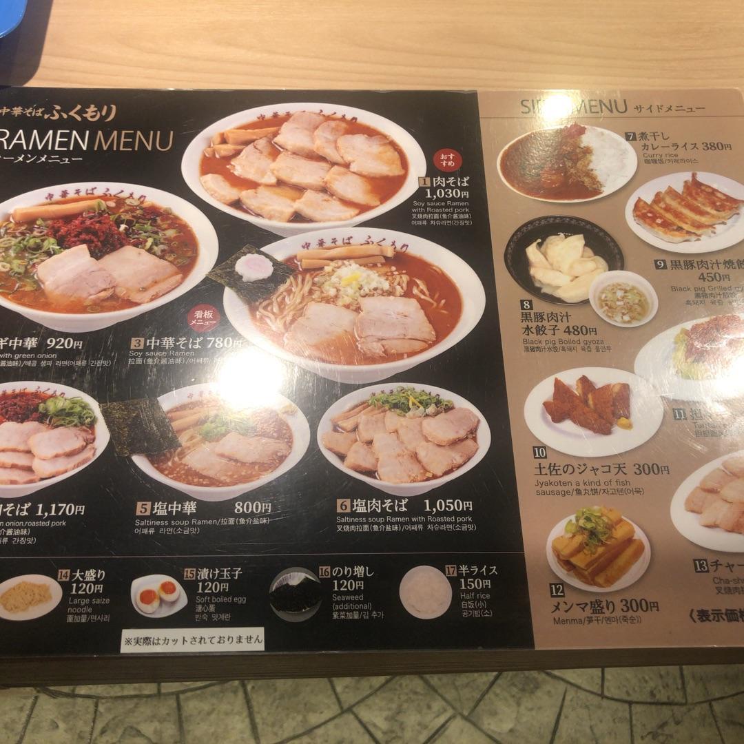 中華そば ふくもり 日比谷ラーメンアベニュー店
