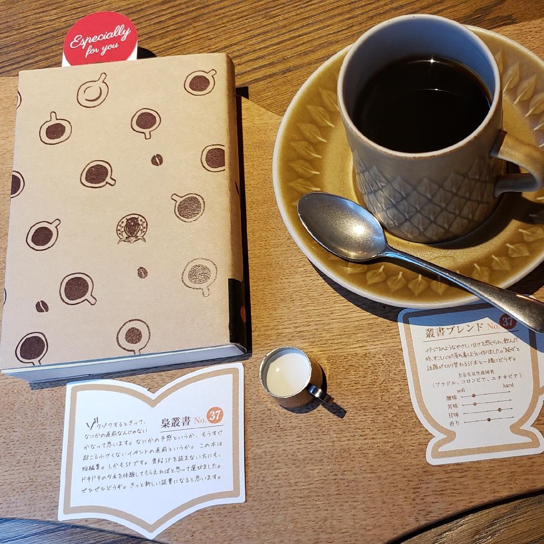 本と珈琲梟書茶房