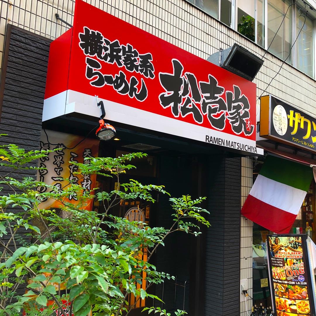 松壱家 新宿一丁目店